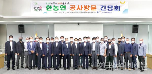 한국농업경영인중앙연합회와 한국농어촌공사는 지난 17일 전남 나주 한국농어촌공사 회의실에서 농정현안 간담회를 갖고 상호 협력을 강화해 나가기로 했다.