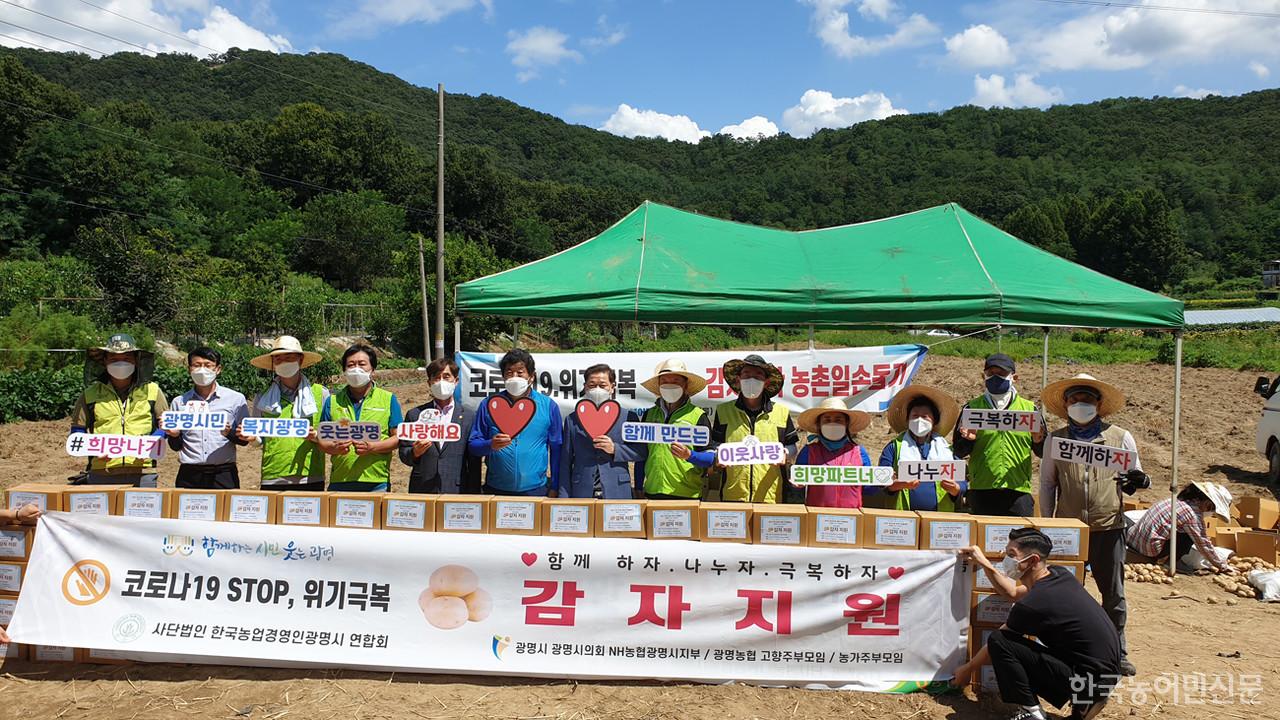 한농연광명시연합회가 광명시의회, 광명농협 농가주부모임 회원 등과 감자를 수확해 어려운 이웃에 전달했다.